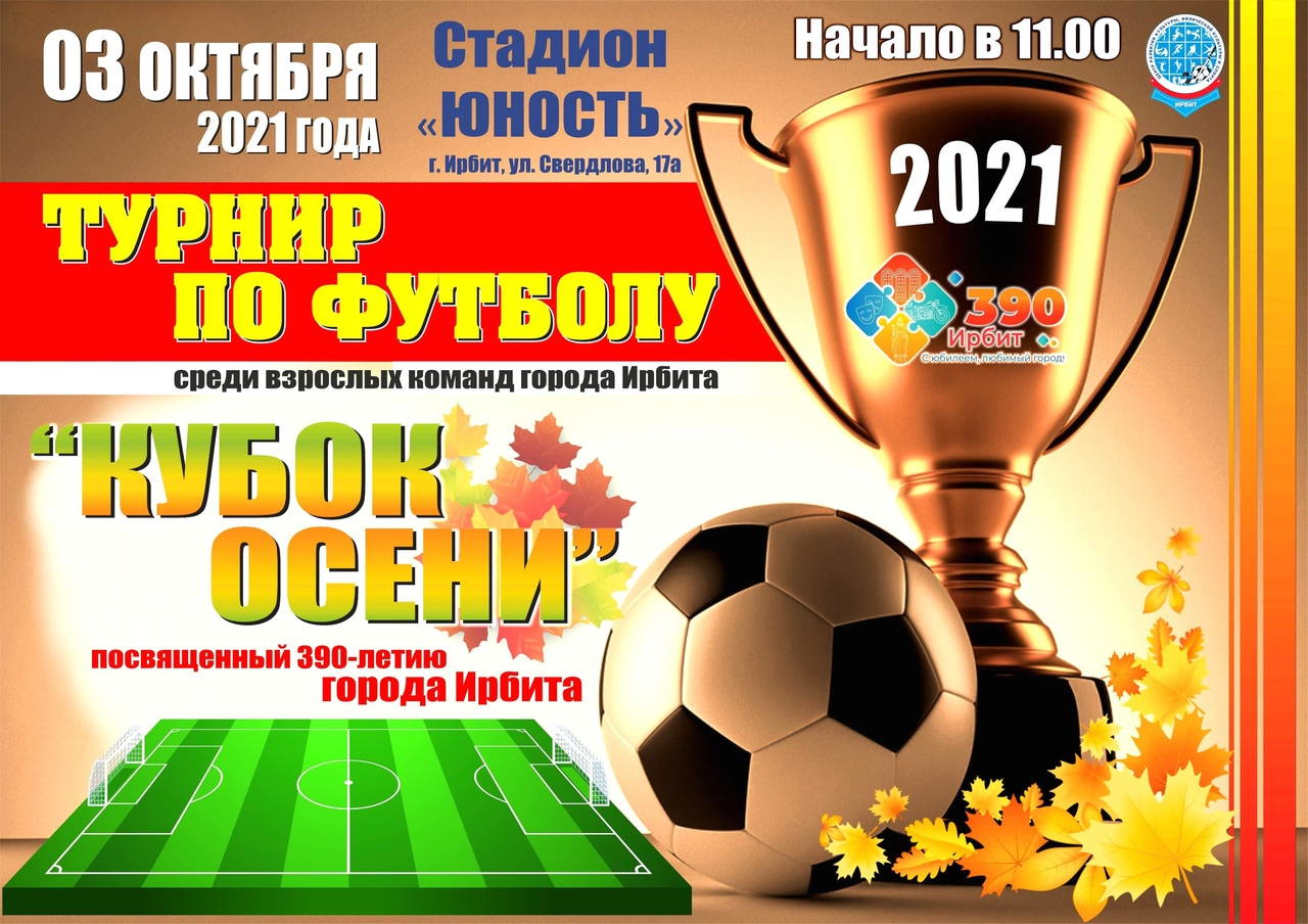 Кубок осени 2021