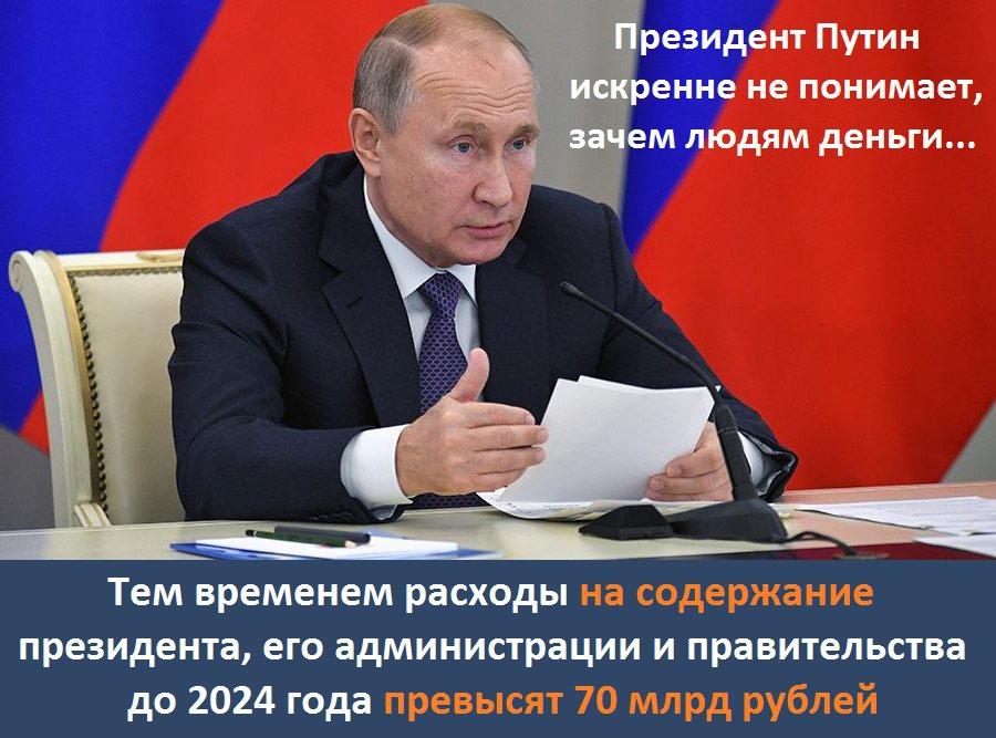 Позор правительству Путина