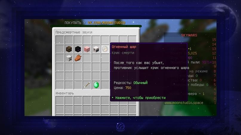Сборка «MoonSkyWars» v2.0 — Увлекательные небесные бои! (60 арен), изображение №12