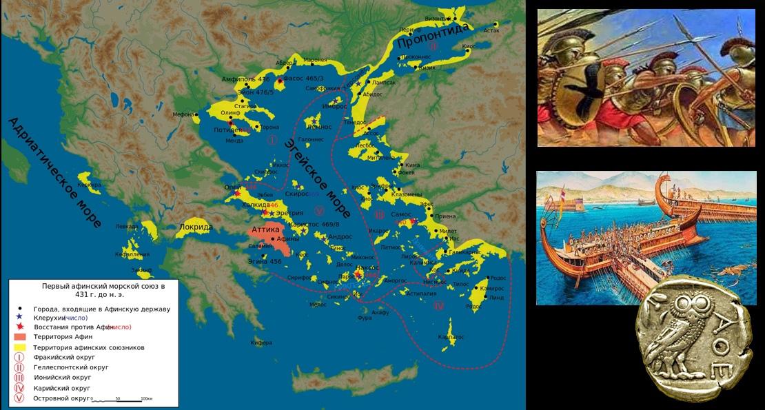 Делосский союз Афин
