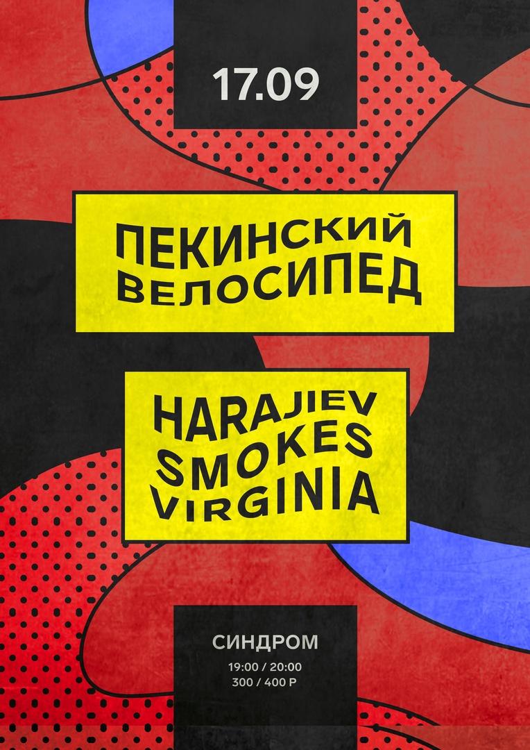 Афиша Екатеринбург 17.09 HSV + Пекинский Велосипед Syndrome
