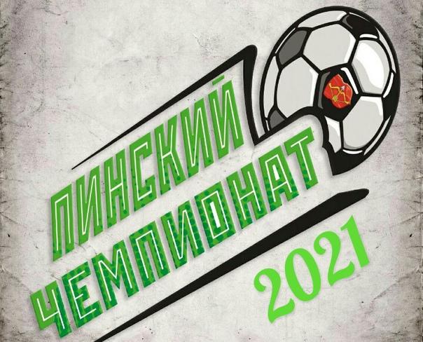 Чемпионат г. Пинска-2021.