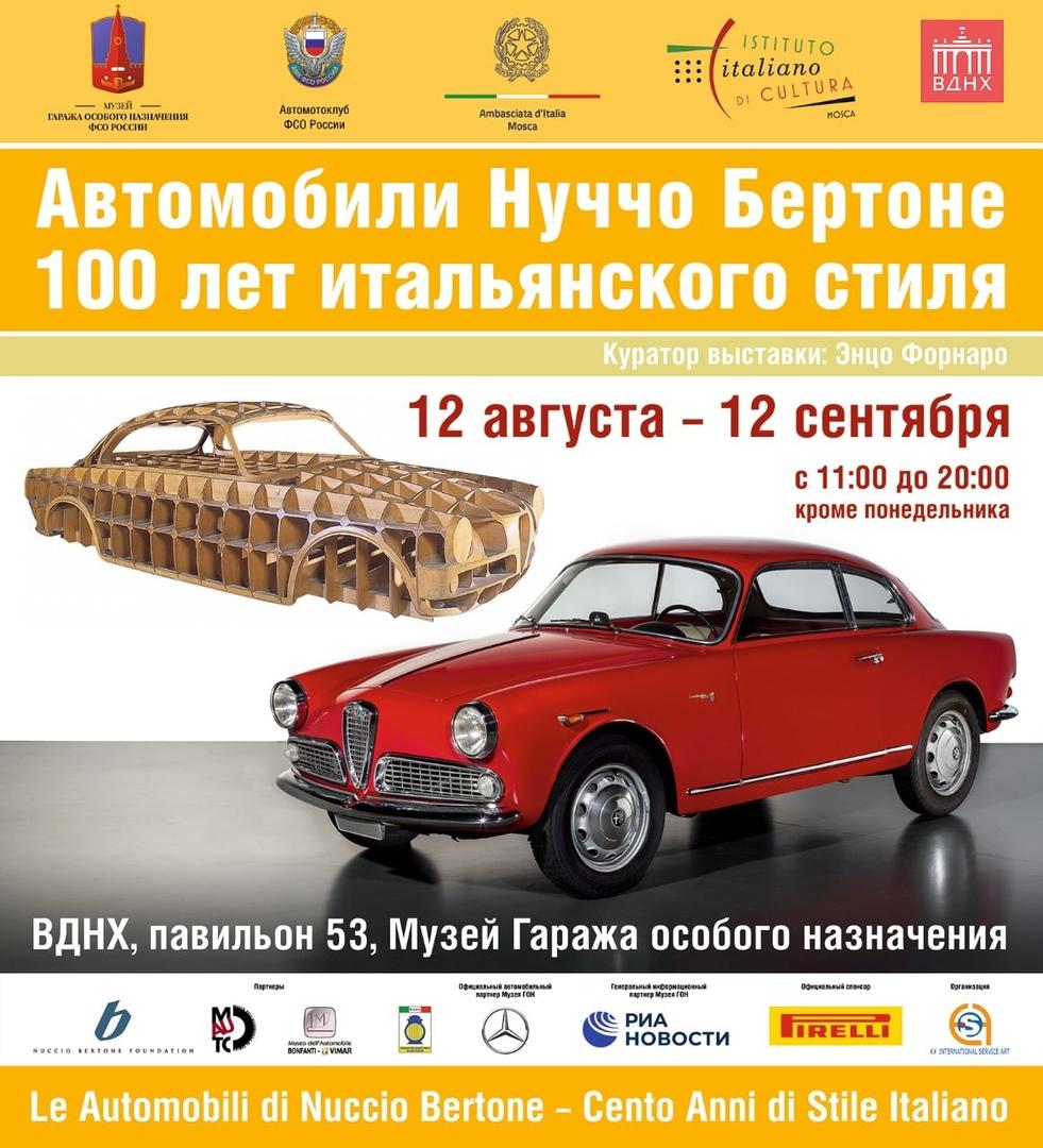 12.08 Выставка Автомобили Нуччо Бертоне в музее ГОН!