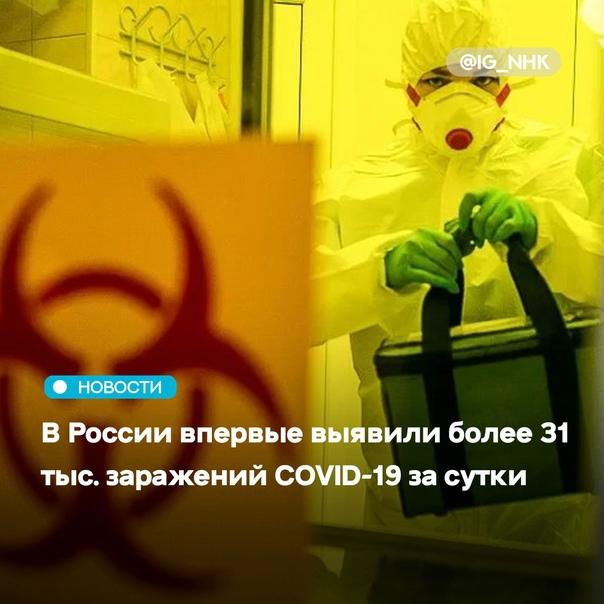 В России зафиксирован максимум новых заражений коронавиру...