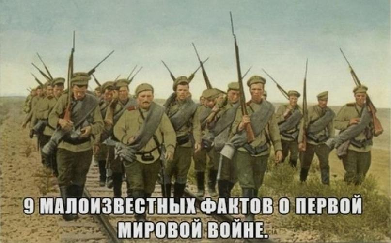 9 МАЛОИЗВЕСТНЫХ ФАКТОВ О ПЕРВОЙ МИРОВОЙ ВОЙНЕ.