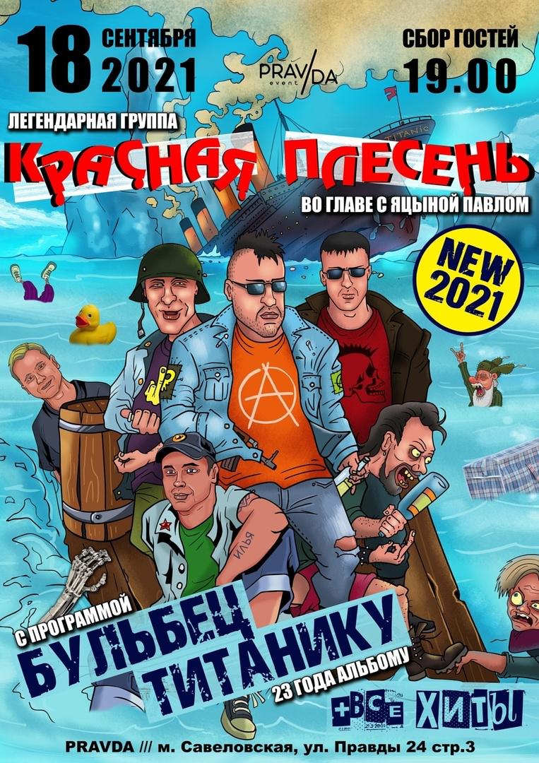 Афиша Москва КРАСНАЯ ПЛЕСЕНЬ / 18.09.21 / Pravda