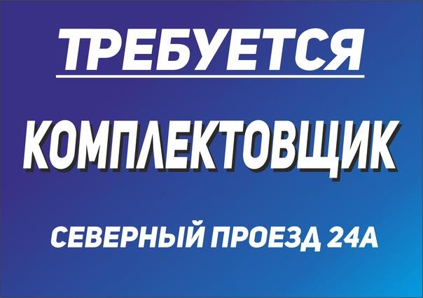 Требуется комплектовщик  32 000 - 35 000 рублей по...