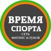 """СЕТЬ ФИТНЕС-КЛУБОВ """"ВРЕМЯ СПОРТА"""" МИТИНО"""