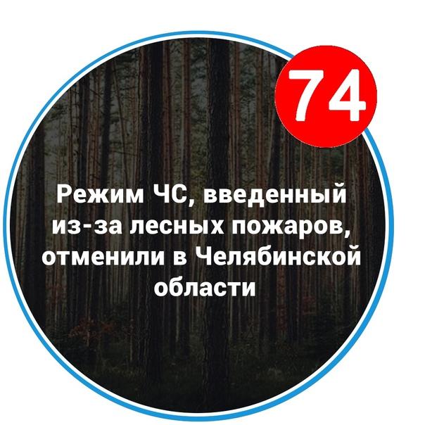 Режим ЧС, введенный из-за лесных пожаров, отменили в Челябинской области   В Челябинской области отменили режим... [читать продолжение]
