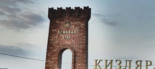Ибрагим Мусалаев и Гасан Залибеков учились в одной из школ города Жители дагестанского Кизляра глубоко