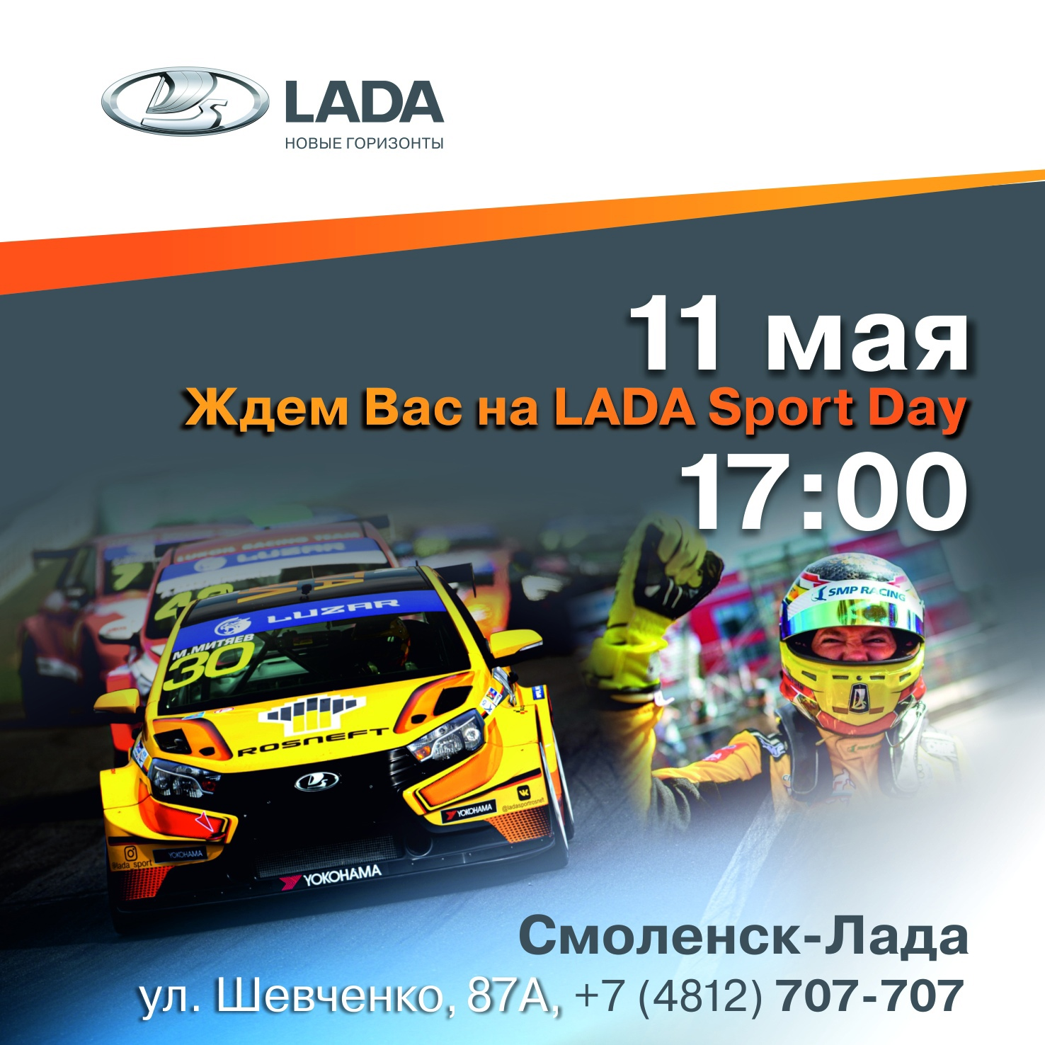 LADA Sport Day