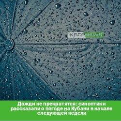 Дожди не прекратятся: синоптики рассказали о погод...