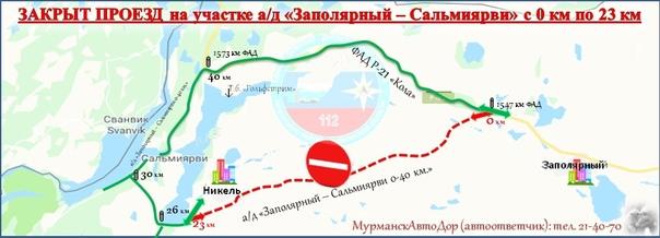 Внимание! 14 октября 2021 года в период с 12:00 до 20:00 на участке автодороги
