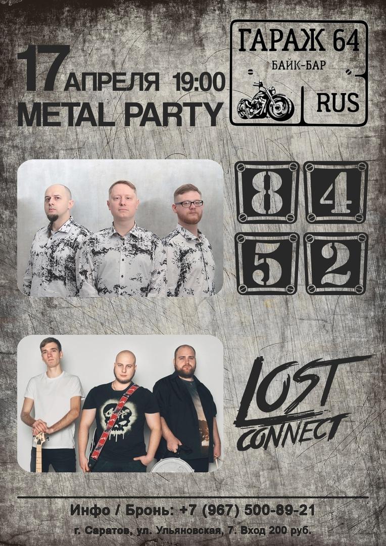 Афиша Саратов 8452 и Lost Connect / 17.04.21 /