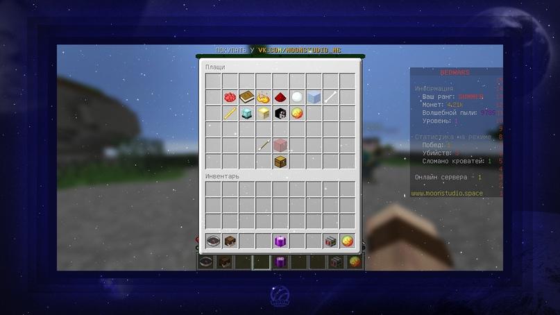Сборка «MoonSkyWars» v2.0 — Увлекательные небесные бои! (60 арен), изображение №43