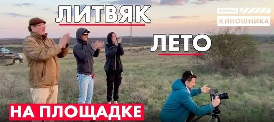 Охотники за закатами | «Литвяк» — сбор средств на кинофильм о легендарной лётчице