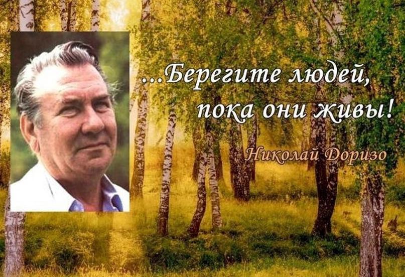 📖22 октября родился НИКОЛАЙ ДОРИЗО – советский и российский поэт, писатель и публицист.