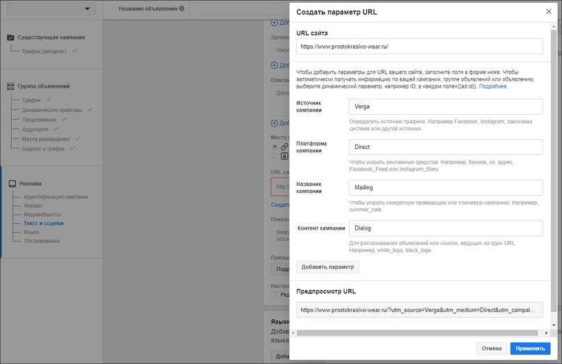 instagram Мы создали ссылку с UTM-меткой в рекламном кабинете Фейсбука. Verga значит, что трафик идёт с рекламы, которую создало наше агентство. Direct — ссылку отправляли пользователям в директ. Mailing — с помощью рассылки. Dialog — название креатива