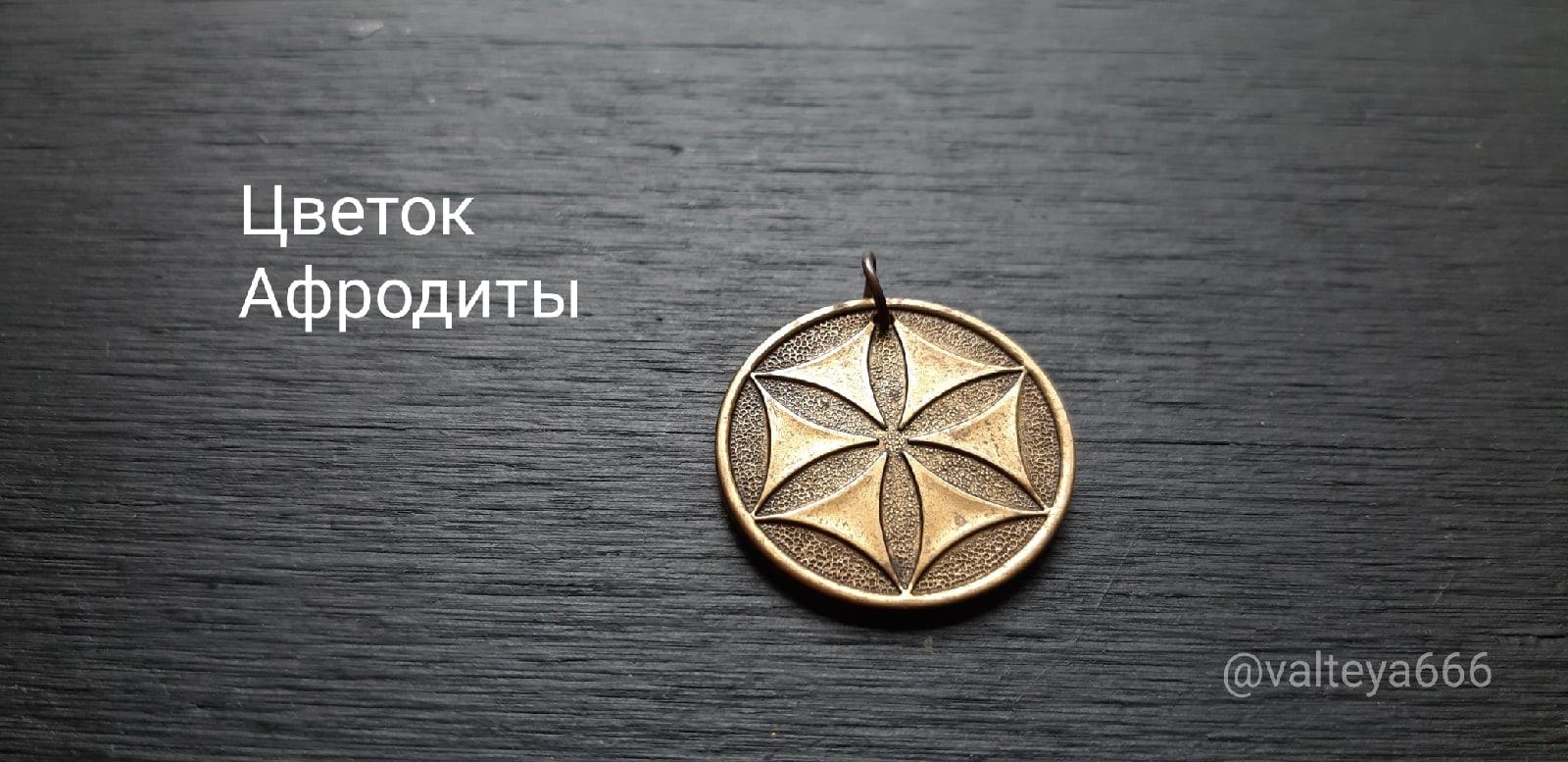 киев - Амулеты, талисманы, обереги из металла. - Страница 2 PZBABlM9kVg
