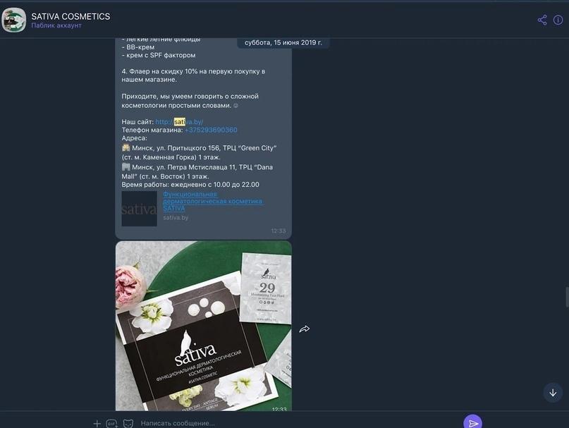 Кейс: 32 045 заявок по цене 0.52$ для бренда органической косметики через мессенджеры, изображение №4