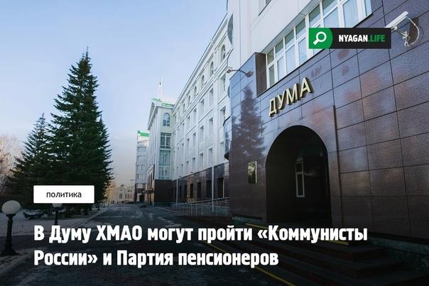 В Думу ХМАО могут пройти «Коммунисты России» и Пар...