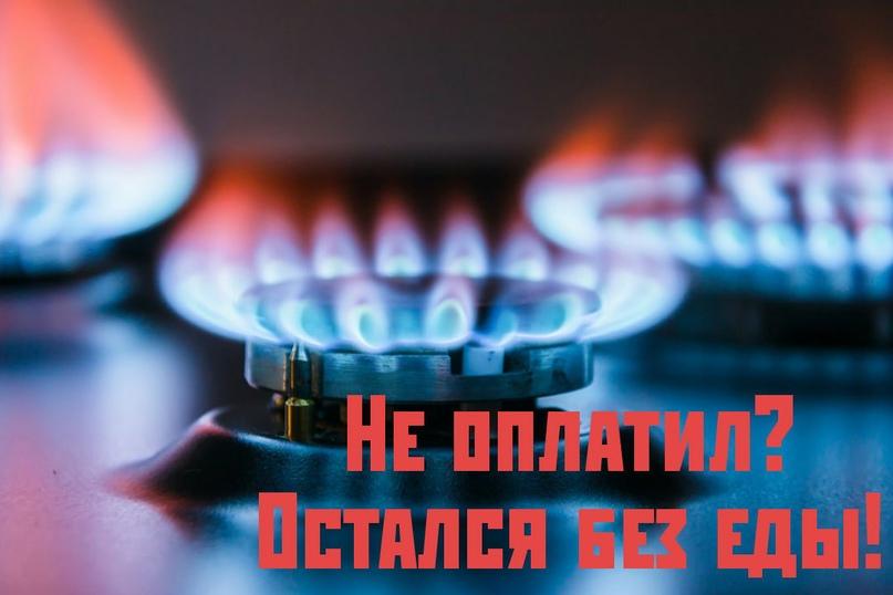 Запрет на приготовление пищи на газовых плитах, не прошедших техническое обслужи...