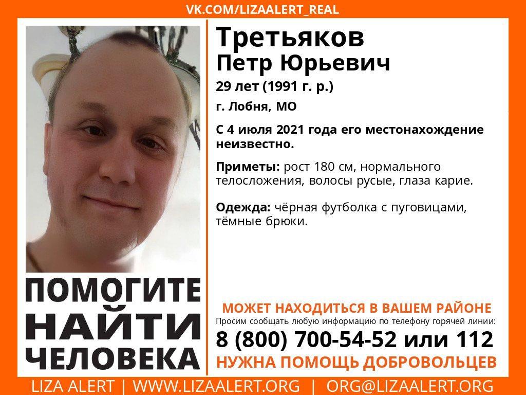 Внимание! Помогите найти человека! Пропал #Третьяков Петр Юрьевич, 29 лет, г