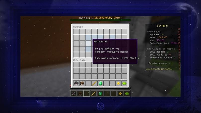 Сборка «MoonSkyWars» v2.0 — Увлекательные небесные бои! (60 арен), изображение №10