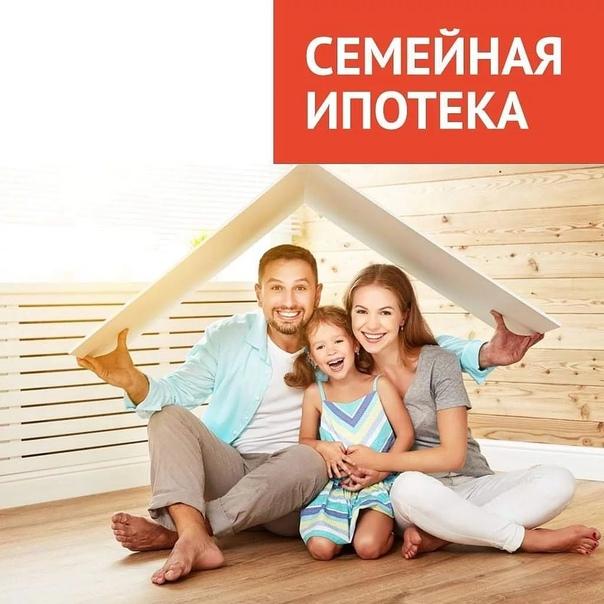 С июля 2021 года программа «Семейная ипотека» стал...