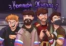Камушкин Евгений | Томск | 0