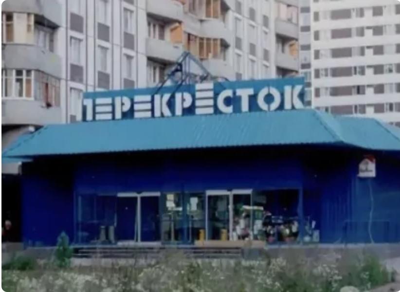 Первый «Перекрёсток» в России открылся в Митино в 1995 году.
