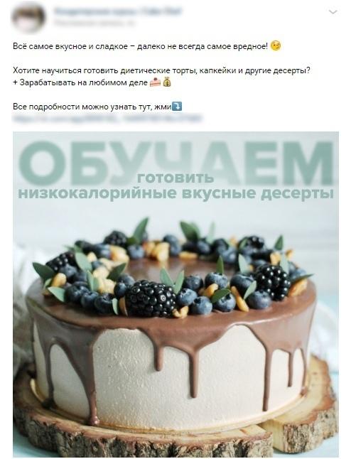 Продвижение онлайн-школы диетических десертов | Таргетированная реклама для онлайн-школы кондитеров