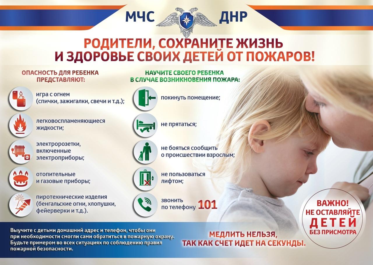 Родители, сохраните жизнь и здоровье ваших детей от пожаров!