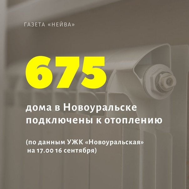 #нейва_цифры675 многоквартирных домов подключено к...