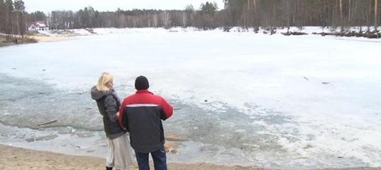 В Заречном по льду водоемов ходить опасно