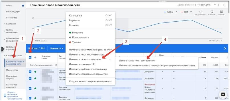 Массовое редактирование типов соответствие ключевых слов в интерфейсе