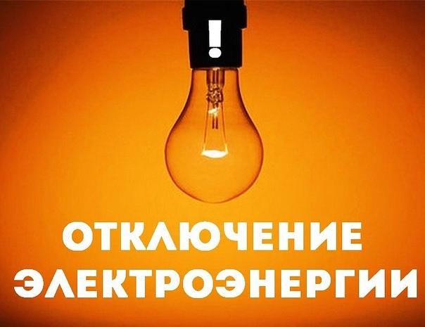 В Златоусте отключат свет  По данным единой дежурн...