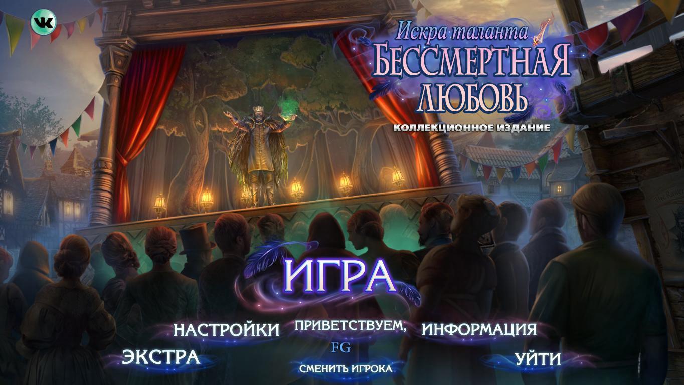 Бессмертная любовь 8: Искра таланта. Коллекционное издание | Immortal Love 8: Sparkle of Talent CE (Rus)