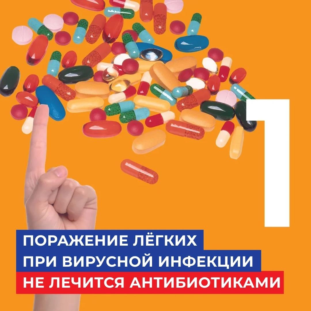 ❗Принимайте антибиотики только по назначения врача. Они