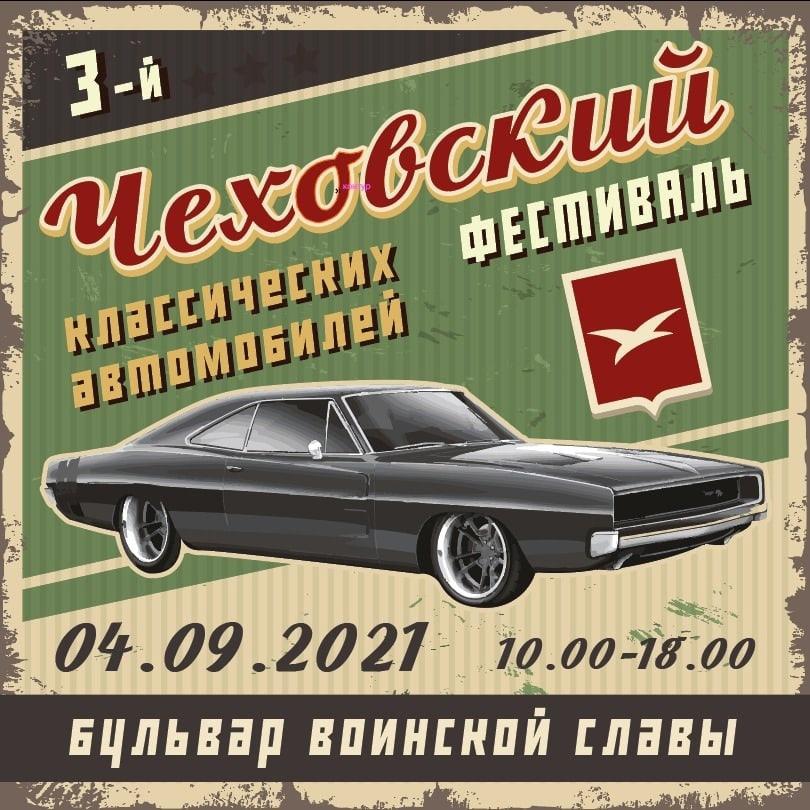 04.09 Третий Чеховский фестиваль классических автомобилей!