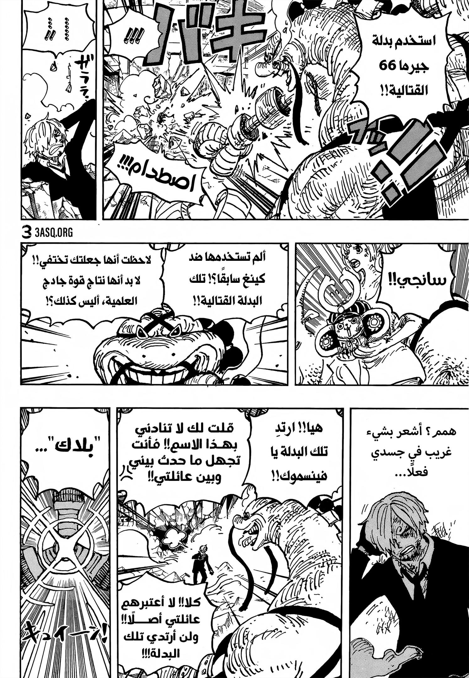 Arab One Piece 1028, image №10