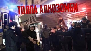 ЛЕВ ПРОТИВ - ТОЛПЫ АЛКОЗОМБИ В ЦЕНТРЕ МОСКВЫ