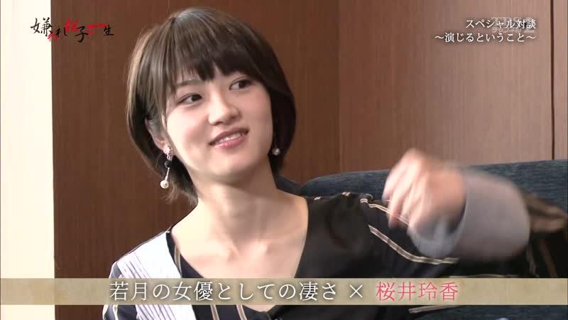 [Exclusive-Raws] Reika Sakurai (Nogizaka46) x Yumi Wakatsuki Special Interview (CS TBS2) 1080p