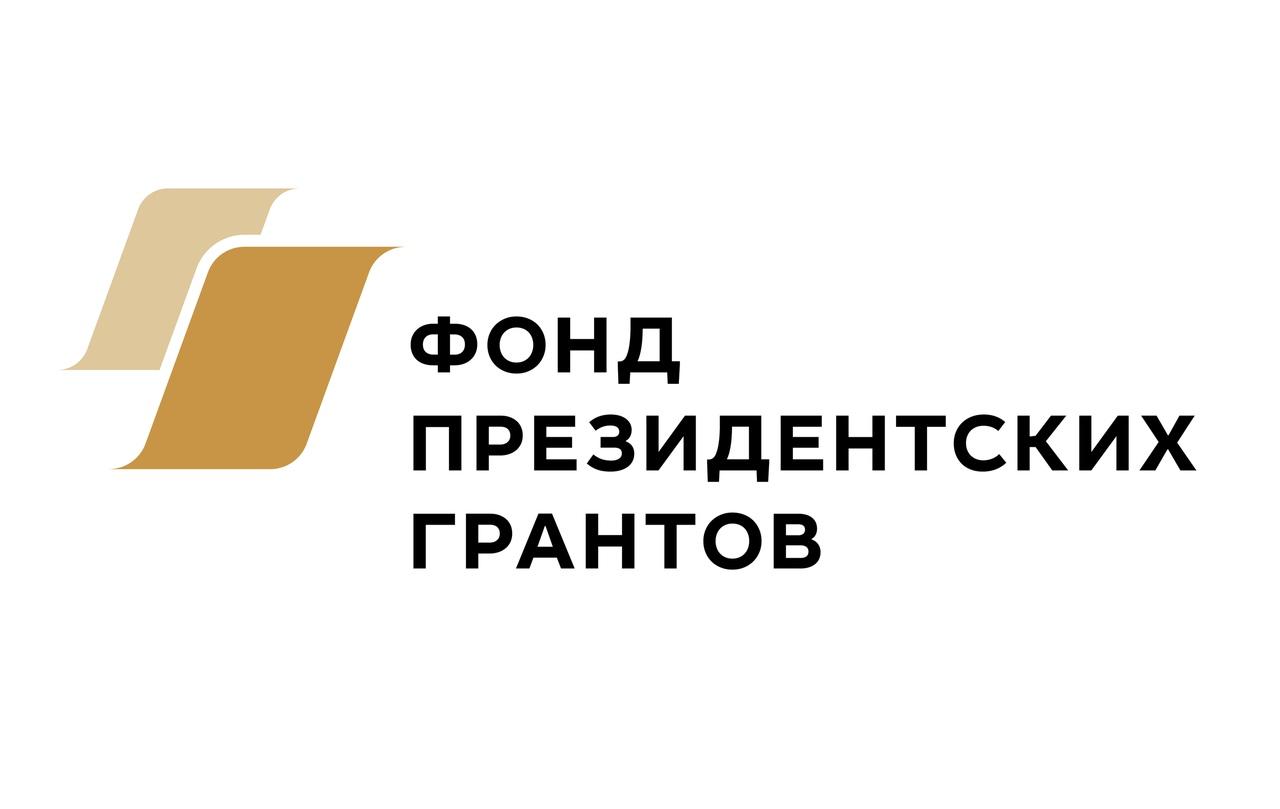 15 октября завершается заявочная кампания конкурса президентских грантов на 2021 год