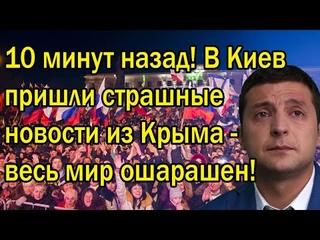 10 минут назад! В киев пришли страшные новости из Крыма - весь мир ошарашен!