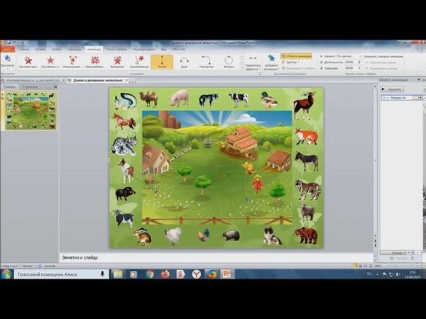 «Создание интерактивных дидактических игр для детей дошкольного возраста Гайнуллина Е.А.
