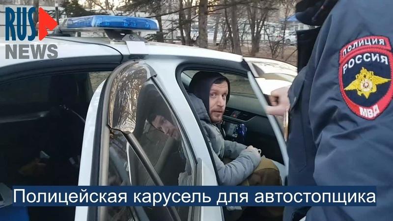 ⭕️ Мы ваше такси Полицейская карусель для автостопщика в Хабаровске