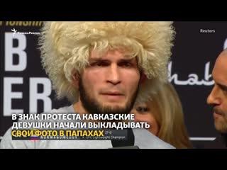 Кавказские девушки объявили Хабибу бойкот. А все из-за его сексистской фразы.