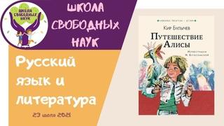 Приключения Алисы ▶ Русский язык и литература