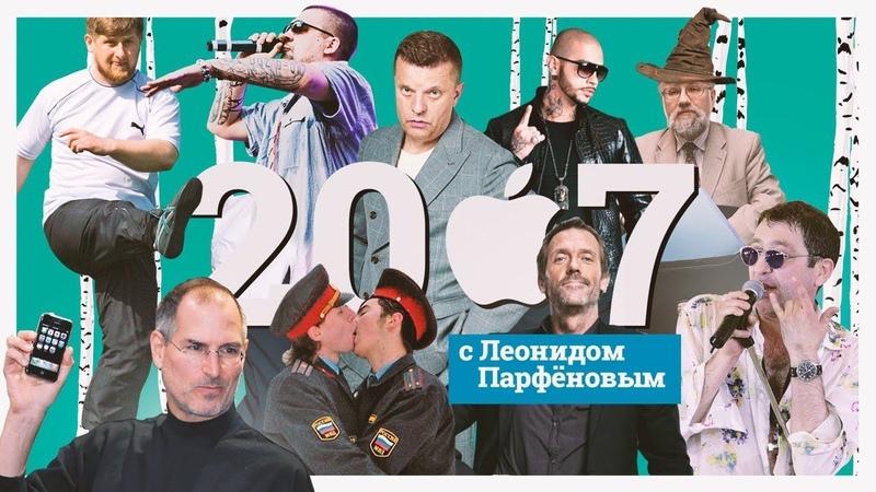 2007 iPhone Рэп Рамзан Лепс Умер Ельцин Одноклассники ВК Доктор Хаус Винзавод